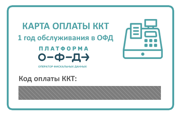 скретч-карта для ккт кокой будет косгу автономному учреждению
