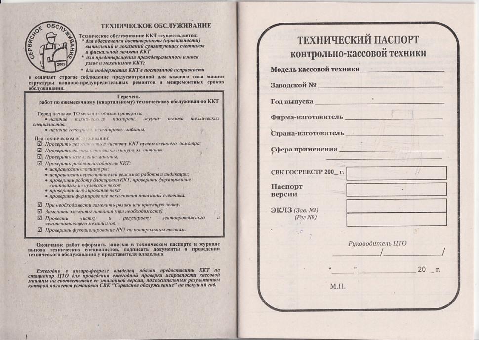 паспорт на системный блок образец - фото 3